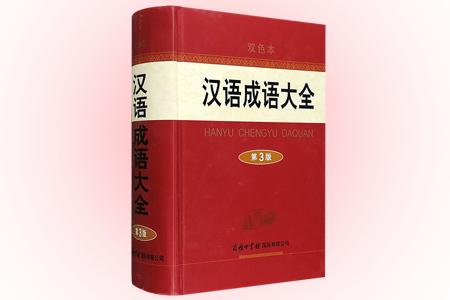 商务国际出品,《汉语成语大全》第3版,32开精装,共2070页,广收古今成语45000余条,源流并重,词目下提供了注音、释义、语见、例句等实用内容。本词典收词量大,资料丰富,实用性强,注重例句功能,是一部全面与精当相结合、实用与规范相兼顾的大型成语词典。定价128元,现团购价52元包邮!