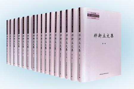 郑新立文集-(全十六册)
