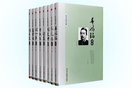 团购:(精)先生的力量8册