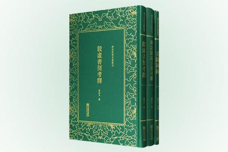 团购:(精)清末民初文献丛刊:罗振玉作品3种