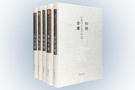 团购:(精)陈墨评金庸系列5册