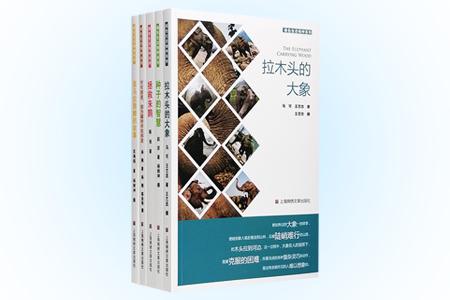 团购:绿色生态物种系列5册