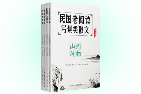 团购:民国老阅读·散文4种
