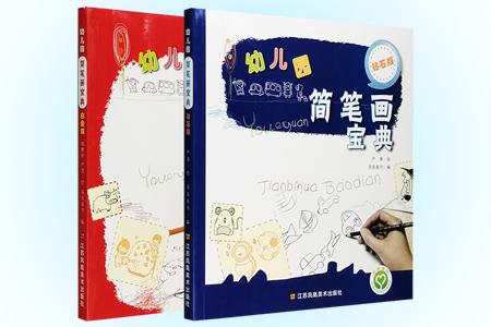 """9.9元包邮!""""幼儿园简笔画宝典""""2册,专为简笔画爱好者和幼儿园教师量身打造,来自职业插画师纯手工绘制,每册包含2000个关于人物、动植物、玩具、服饰、节日、乐器等方面的造型,简单的线条、生动的形象,读者一看就懂,一学就会,极易上手,更为指导孩子画画的家长,提供丰富的主题参考。"""