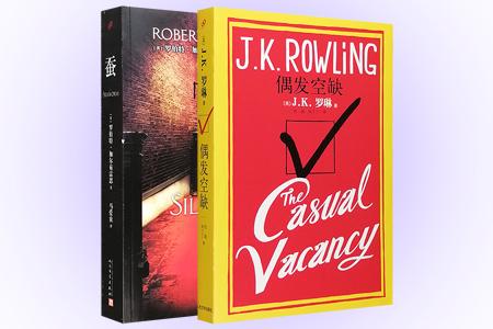 """超低价!哈利·波特之后的J.K.罗琳著作两部:J.K.罗琳神秘成人小说《偶发空缺》+推理小说《蚕》。续写魔法之母尤为痴迷的两个主题——死亡与美德,以多视角叙事手法,引领你层层深入暗黑秘密的核心,洞穿""""麻瓜""""世界的真相;硬汉侦探斯特莱克再战伦敦出版界,""""哈利·波特""""系列译者马爱农老师倾力翻译,情节迅速、百转千回,冷硬讽刺又深刻浪漫。定价107元,现团购价19.9元包邮!"""