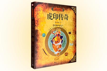 《最美古中国·虎印传奇》