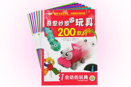"""超低价!日本引进""""奇思妙想做玩具200款""""系列全7册,一套""""变废为宝""""的手工制作图书,手把手教你制作会动的、会飞的、旋转的、有趣的、发声的、做游戏的和大自然馈赠的玩具!这套书采用了结构图、全真照片,以及分步骤解说文字,方便小伙伴们了解玩具的结构,更加直观地理解手工制作的方法。从材料的准备,到材料的加工、拼搭,以及手工玩具的玩法,书中都进行了细致明了的讲解。定价112元,现团购价16.9元包邮!"""