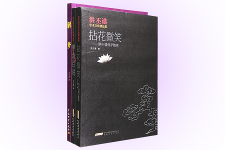 团购:洪丕谟作品3册