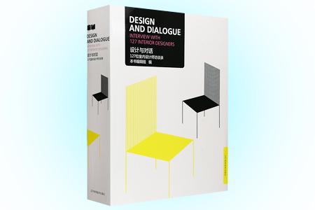 """引进版《设计与对话》全一册,中英双语,大开本全彩图文,厚达781页,收录了127位全球优秀室内设计师的访谈录,也汇聚了世界各地的设计师对室内设计的理解和相关稿件作品,涉及""""跨界""""设计、环保与新型科技材料的运用、流行元素、细节的构思、实用性与艺术性的关系等焦点,通过对话的形式,将全球不同国家、不同地区设计师的设计理念和思想奉献给读者。定价328元,现团购价49元包邮!"""