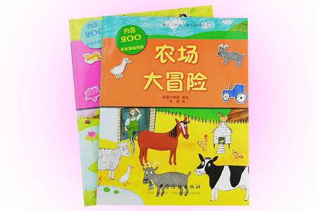 """每周三超低价,英国引进!""""给孩子的第一套益智游戏书""""2册,大8开全彩图文,《童话世界大冒险》《农场大冒险》带小朋友和小仙女、农夫贾尔斯以及他的动物朋友们来一场有趣的冒险之旅。故事内容丰富生动,语言简洁明了,画面清新亮丽,画面里有一些缺失的图片,需要孩子贴上相应的贴纸,共计400张,还有迷宫、涂色、连线、找不同、数一数、编故事等游戏等着小朋友去完成,在阅读与游戏中孩子还能从中认识形体、色彩、方位"""