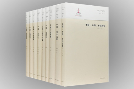 团购:中外文学交流史·欧美部分9卷