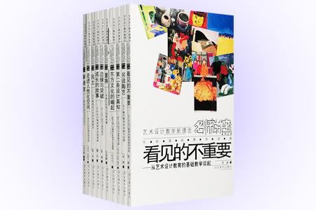 """名师教你学艺术设计!""""艺术设计教学新理念・名师讲座系列丛书""""10册,铜版纸全彩,集结清华美术学院、中央美院等全国知名艺术院校教授对艺术设计教育经验、实践、思考的高精尖成果。针对陶艺、景观设计、服装设计、环境艺术设计、数码艺术、工业产品设计等领域的设计问题和概念进行论述,既有对设计艺术的综合论述,也有个案研究,还有理论思考,并给出了一系列解决方法,辅以800余幅图片进行说明, 本套书对艺术设计相关专"""