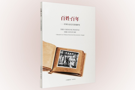 百姓百年:中国历史纪实影像研究