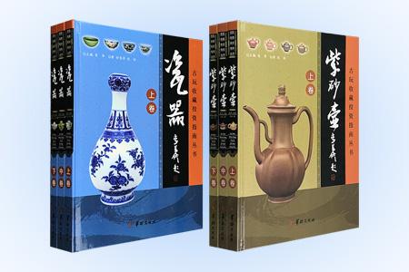 """礼盒装""""中国古玩收藏投资指南""""之《瓷器(3册)》《紫砂壶(3册)》任选!16开精装,铜版纸全彩,是一套综合性的艺术品鉴藏普及读物,分别对瓷器、紫砂壶的历史源流、材料产地、工艺特色、流传情况、市场现状、仿古鉴别和保养等做了详细介绍,内容丰富、条理清晰、讲解精到,辅以数百幅精美图片,以便读者能够直观地掌握两种艺术品的收藏知识,更是集欣赏、参考和研究于一身的瓷器、紫砂壶鉴别与投资工具书。"""
