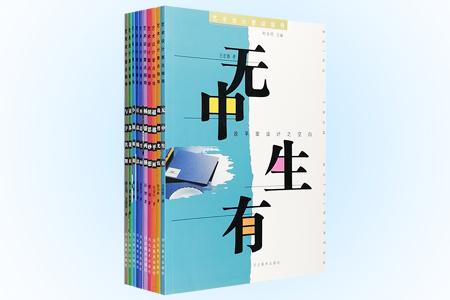 """""""艺术设计要点指导""""10册,16开铜版纸全彩,由国内高等院校设计专业一线骨干教师主笔,分别对平面设计和室内设计教学中的要点和难点,进行独到的探讨和经验总结。每本以一个设计要点为切入点,深入讲解了该要点的内涵、特点、设计方法,以实践为依据,通过对众多设计实例的分析,正确简明地把字体、标志、视觉图形、极端语言、光环境等主题讲透,真正反映出当前设计教学的新思潮、新理念。立论视角新颖,针对性强,对于相关专"""