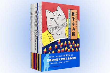 """来自森林、田野、星空和铁道的故事!世界儿童文学巨匠《宫泽贤治小森林童话》全10册,全彩图文,宫泽贤治被誉为""""日本安徒生"""",他的作品是宫崎骏、安房直子、高畑勋的灵感来源,也是日本小学课本必不可少的篇目!本系列精选12个适合6-10岁阅读的童话故事,并特别邀请了10位日本当红绘本大师为图书进行插画。中文版由彭懿和周龙梅两位日本儿童文学专家翻译,并撰写导读,是适合珍藏的经典童话版本!定价190元,现团购"""