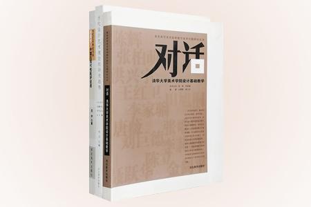 """""""艺术设计论著""""3册:《对话:清华大学美术学院设计基础教学》《新批评:中国后现代性批评话语》《当代设计艺术理论的研究趋势》,一册为清华美院设计基础教学文献展的文字结集;二册汇集著名艺术理论家在支宇关于后现代艺术理论、艺术批评方面的文章;三册精选""""2009年全国博士生学术会议""""入选的38篇优秀论文,三部作品以期对读者的思考和研究有所启发和借鉴,开启思路,点燃灵感。定价169元,现团购价36元包邮!"""