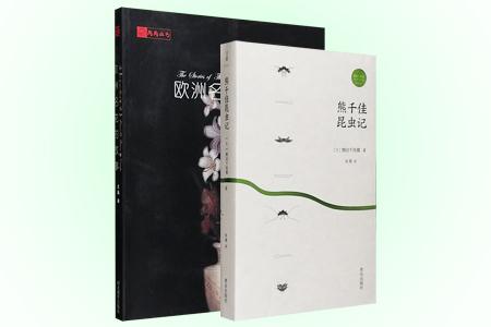 亲近自然2册:《熊千佳昆虫记》是日本著名插画家熊田千佳慕《绘本法布尔昆虫记》的整理本,详细记录了作者对粪金龟、蝉、蛾、蜂、蟋蟀等昆虫的细致观察和实验过程;《欧洲名花的故事》介绍了玫瑰、百合、郁金香等七种欧洲名花的历史、形态特征、分类、用途、栽培与繁殖、养护,还穿插了相关故事、童话。定价100元,现团购价29元包邮!