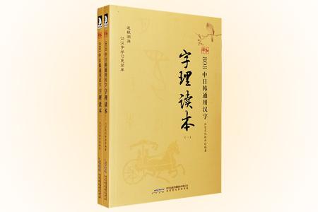 《808中日韩通用汉字字理读本》套装全两册,由中、日、韩三国语言学家共同圈定了808个汉字,这808个汉字不仅可以在日本、韩国通用,而且是中国人学习汉字的基础。本书将这808个汉字按照汉字的规律和特点进行归类,一一展示字形演变过程,解读其本义和引申义,并举出实用的词语、成语、诗句、歇后语等示例,图文并茂,一目了然,是一本较为实用的汉字工具书。