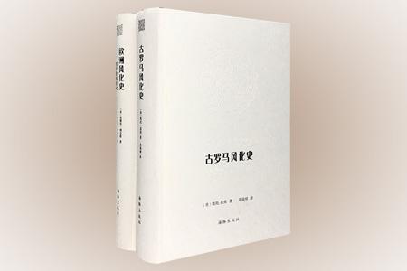 """学术界闻名已久的文化史名著,海豚出版社出品""""风化史系列""""3册:《古罗马风化史》《欧洲风化史:风流世纪》《欧洲风化史:资产阶级时代》,压花硬精装,典雅大气。丛书以性文化为切入点,为观察古罗马与欧洲君主专制时代、资产阶级时代的社会文化、文学和艺术作品提供新视角,材料丰富、叙述严谨、观点鲜明。其中《欧洲风化史》2册配有原版插图,极富收藏价值。定价185元,现团购价65元包邮!"""