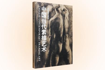 《中国当代素描艺术》大8开精装,采用优质铜版纸印制,18篇关于素描研究的优秀论文+百余幅精彩素描作品,涉及素描学习、教学、创作、沿革等多个方面,从不同角度、不同观点、不同题材和不同的艺术风格,展示了当代中国素描艺术的开放性和艺术手法的多样性,也印刻着时代发展的足迹,可供相关专业师生与爱好者探讨、交流与思考。