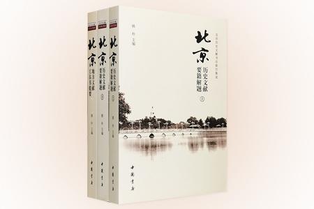 """""""北京历史文献书目索引集成""""2部,研究北京的案头工具书:《北京历史文献要籍解题》全两册,全面梳理了现存记录北京历史的专著、专刊及非正式出版的内部发行资料,精选重要文献1498部,分门别类著录,并为每一种文献做出提纲挈领、约言大意的解题;《北京地方文献工具书提要》初次对北京地方文献中的工具书进行大规模的系统梳理,收录不同时期研究北京的中外文工具书1000余种,均著录其外部特征(如题名、版本等)和"""