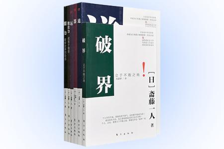 """他只有初中学历,却成为名副其实的日本首富。银座丸汉创始人、日本著名实业家""""斋藤一人作品""""6册:《破界》《眼力》《微差力》《运》《器》《道》,引导你看穿世界的险恶,唤醒潜藏在你体内的""""微差力"""",提升""""器"""",成为强运之人,立于不败之地,领悟人生之道。定价167元,现团购价49元包邮!"""