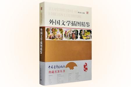 国内首部汇集外国文学作品插图的大型工具书《外国文学插图精鉴》16开精装,铜版纸全彩,从古埃及的《亡灵书》,到20世纪海明威的《老人与海》,收集了约200部外国文学作品中的2000余幅插图,包括众多大师级的画家为名著所作的精美插图。著名翻译家李文俊主编作序,张佩芬、杨乐云、钟志清、许金龙等资深翻译家、学者撰写文字。定价166元,现团购价48元包邮!
