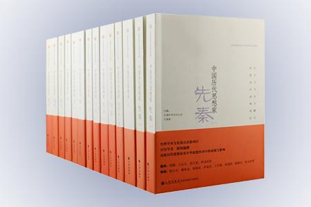 《中国历代思想家》全14册