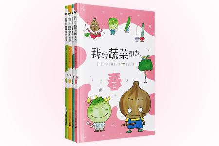 """这套书能让孩子爱上蔬菜!科普绘本《我的蔬菜朋友》精装全4册,全彩图文,按春、夏、秋、冬四季将蔬菜归类,讲述蔬菜的起源和生长过程,以及它们不易被人注意的生长习性、作用和特点,不但文字浅显易懂,还配有各种活泼可爱的插图,将大量知识点融入一件件蔬菜趣事中,新鲜而不枯燥,虽是为3-6岁孩子所打造,却也能使大人耳目一新,让你爱上蔬菜、""""识欲""""大开!定价72元,现团购价26元包邮!"""