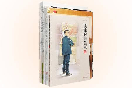 """""""和·味道""""系列8册,全彩图文,精美印刷,有日剧《孤独的美食家》首季的文字版,有讲解日本料理精髓的《四季和食》,还有6册和风食谱,敏锐地捕捉季节、气温、空气的变化,选用正当季的食材,将美味发挥到极致。蛋糕甜点、火锅料理、一人食、蔬菜食谱……既有朴素简单的家常菜,又有创意独特的时尚菜品,富有新意而不流于花哨,饶有趣味但并不张扬,在食材搭配、刀工、配色、装盘、器皿等方面各有其别致之处,"""