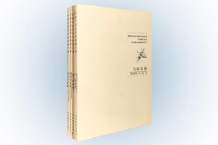 团购:中国当代艺术家素描手册4册