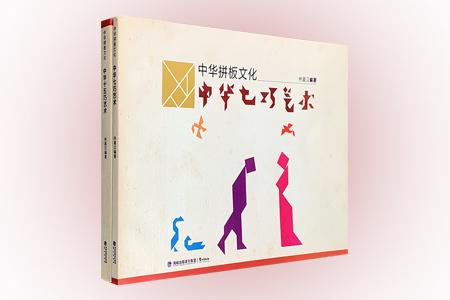 团购:中华拼板文化2种
