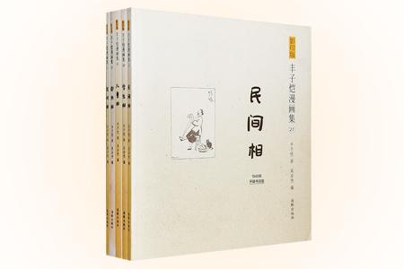团购:影印版丰子恺漫画集·世间相5册