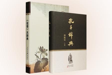 """""""《论语》研究""""辞典2部:《孔子辞典》浓缩台湾大学哲学系教授傅佩荣三十多年来对孔子的研究精华,收录《论语》中的重要词条627个,译解了历史背景、人物、典章制度、哲学思想、成语等方面的内容,全面诠释了孔子思想,带读者走进孔子的世界;《<论语>大辞典》孔子文化研究专家张玉卿历时二十年携手中外百位专家教授编纂,匡正了两千四百多年来对《论语》的误译近200余处,还原了《论语》,还原了儒学,还原了孔子。定价"""