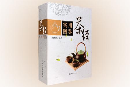 《茶经实用图鉴》盒精装全两册,16开铜版纸全彩,识茶、鉴茶、泡茶、品茶全程指导,从入门到精通,助你快速成为懂茶达人。本书具体介绍了茶的起源和历史、茶文化传播,从选茶、用水、择器、环境、茶艺礼仪等方面讲解了茶艺之美,阐述了我国各地名茶的生长环境、发展历史和特点,漫谈了茶道精髓,茶叶的选购和贮藏、冲泡技巧,茶具的起源、鉴赏、保养以及各种材质茶具的分类,更对于茶与健康做了简单介绍,图文并茂、通俗易懂,,