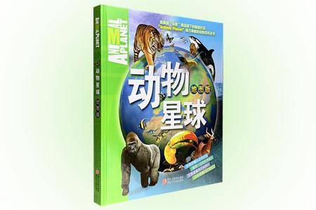 """美国探索频道旗下""""动物星球""""栏目倾力奉献的动物百科全书!《动物星球·地图版》8开精装,铜版纸全彩,以大洲为大类,以栖息地为小类,本书为我们展现了一副世界各地动物们的生活画卷。关于每种动物的知识介绍详实且浅显易懂,非常适合青少年阅读。图书基本上收录了全球各类动物,既有令人难得一见的照片,又有形象逼真的手绘图片,堪称一场地球动物的盛会。定价88元,现团购价33元包邮!"""