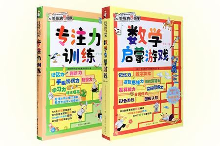 团购:好奇狗陪你学:数学启蒙游戏+专注力训练