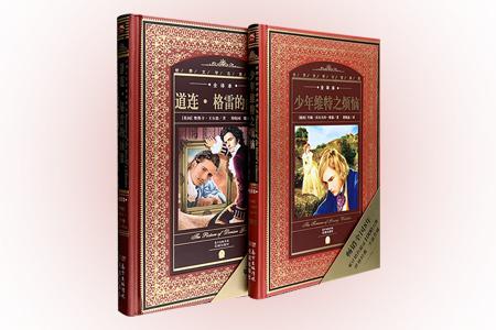 """9.9元包邮!""""世界文学名著典藏・全译本""""精装2册:收入英国唯美主义作家王尔德仅有的一部长篇小说《道连・格雷的画像》和德国文豪歌德创作的中篇小说《少年维特之烦恼》。两部作品多次再版,均为历经时间磨砺的经典,笔调生动、极富教育意义,由资深学者导读,配以欧式风格黑白手绘插图,装帧精美,印制精良,值得阅读和收藏。"""