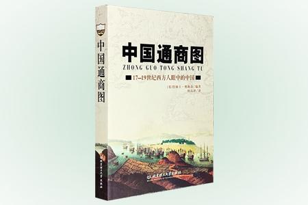 《中国通商图》