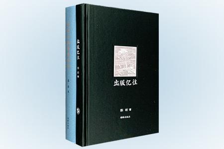 团购:陈昕·出版往事与思想2册