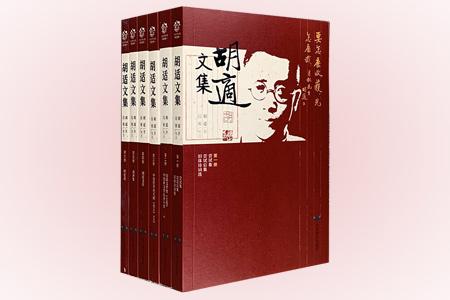 《胡适文集》箱装全6册,收入胡适代表作《尝试集》《白话文学史》《中国哲学史大纲》《胡适文存》等,涵盖了诗歌、文史论著、哲学著作、演讲、时论等内容,尽可能多地收录胡适不同类型的作品,以便读者全面了解胡适。选用上海亚东图书馆、商务印书馆等上佳版本为底本,同时参校其他版本,尽可能保持原貌,采用原文+注释+疑难字注音的方式编排,为现代读者提供一套理解胡适思想的通俗读本。