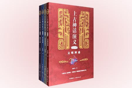 《上古神话演义》系列四卷,文史学者钟毓龙所著的上古历史通俗读物。该书的创作历经十年风雨,于1936年出版。洋洋四卷本,共一百六十章,出版时评论界反映颇好,可与《封神榜》《西游记》等相媲美,是彼时给中小学生的一套增强国文修养的课外读物。本书几乎网罗了中国所有上古时期神话,无论是家喻户晓的盘古开天地、夸父逐日、女娲造人一类传说,还是较少被提及的相柳之祸、三苗之乱等都在其中进行了详尽