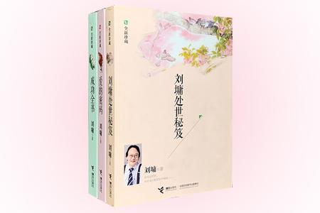 团购:刘墉全新珍藏3册