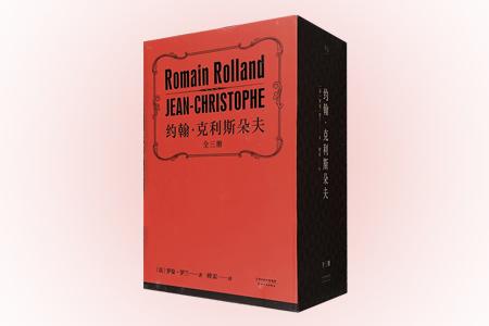 1915年诺贝尔文学奖得主,法国文豪罗曼・罗兰经典巨著!《约翰・克利斯朵夫》盒装典藏版全三册,翻译大家傅雷经典译本。这是一部影响了几代中国人的经典,约翰・克利斯朵夫的一生经历犹如一首《命运》交响曲,不断与自我与外界抗争着,他是个如英雄般的史诗级人物,
