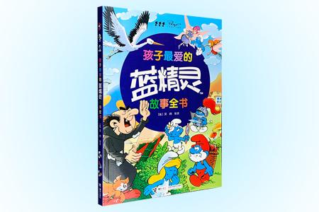 《孩子最爱的蓝精灵故事全书》