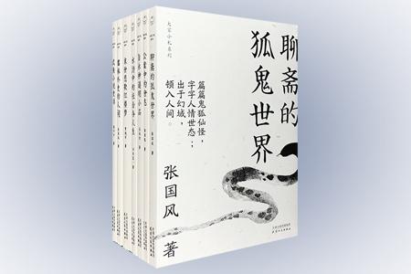 """值得一读再读的""""大家小札""""系列全7册,看学术大家、知名学者梳理、讲解中国古典文学精华!汇集吴承学《旨永神遥明小品》、梁守中《武侠小说史话》、刘烈茂《水浒中的社会与人生》、曾扬华《末世悲歌红楼梦》,以及张国风《聊斋的狐鬼世界》《儒林外史的人间》《公案中的世态》三部。于亦真亦幻的文学世界里,见世事,见人生。"""