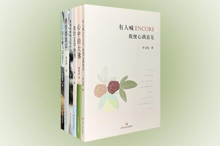 """""""翻译家的随笔""""6册"""