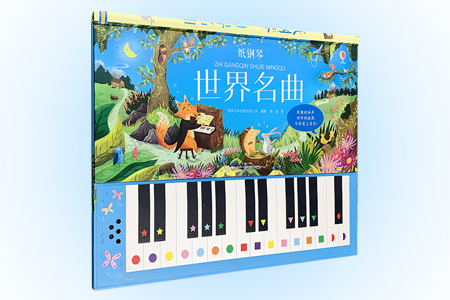 一本可以弹奏的绘本!零基础音乐启蒙玩具书《纸钢琴・世界名曲》12开精装,英国尤斯伯恩与接力出版社联合出品,按照由易到难的顺序收录了十首世界经典名曲,用颜色图示代替音符,小朋友只要根据图画提示,即可在绘本的琴键上弹奏出动听的乐曲,还可扫码观看曲目演奏视频,既锻炼了孩子们的手、眼、脑协调能力,更引导他们从此爱上音乐,走进音乐的殿堂。定价128元,现团购价35元包邮!