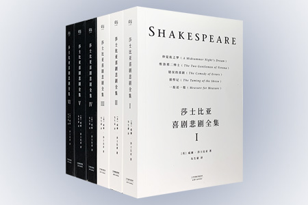 《莎士比亚喜剧悲剧全集》套装全六册